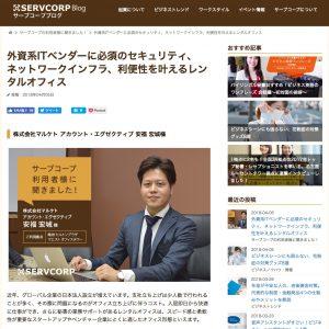 サーブコープ インタビュー 株式会社マルケト アカウント・エグゼクティブ 安福宏城さん