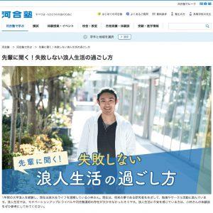 河合塾OBインタビュー 東京大学 小林義信さん