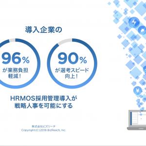 ビズリーチ HRMOSダウンロード資料
