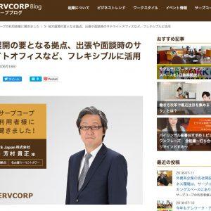 サーブコープ インタビュー OPTIS Japan株式会社 代表 芳村貴正さん