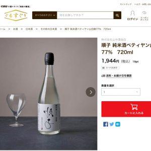 ぐるなび「EAT & BEAUTY」山中酒造・順子 純米酒ペティヤン山田錦77%