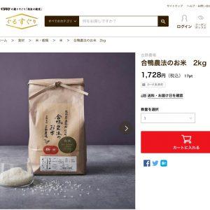ぐるなび「EAT & BEAUTY」古野農園・合鴨農法のお米