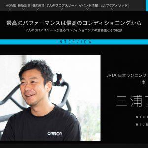 OMRON「コードレス低周波治療器 HV-F601T」特設ページアスリートインタビュー JRTA 日本ランニングトレーナー協会代表 三浦直樹さん