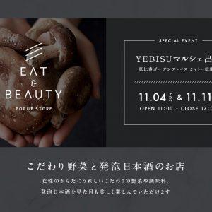 ぐるなび「EAT & BEAUTY」テキスト