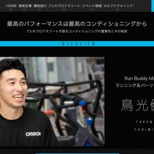 OMRON「コードレス低周波治療器 HV-F601T」特設ページアスリートインタビュー  Run Buddy Make 代表 / ランニング&パーソナルトレーナー 鳥光健仁さん