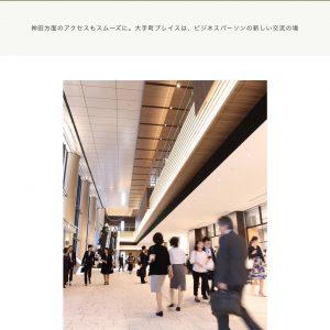 大手町プレイス OTEMACHI NOW!②「神田方面のアクセスもスムーズに。大手町プレイスは、ビジネスパーソンの新しい交流の場」