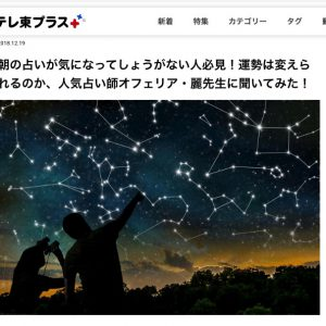 テレ東プラス オフェリア・麗先生インタビュー②