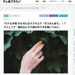 テレ東プラス オフェリア・麗先生インタビュー①