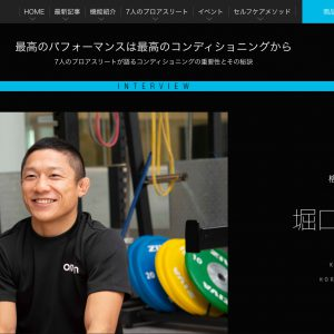 OMRON「コードレス低周波治療器 HV-F601T」特設ページアスリートインタビュー 格闘家 堀口恭司さん