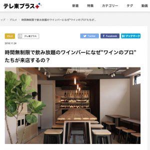 テレ東プラス ワインバー「nomuno」インタビュー