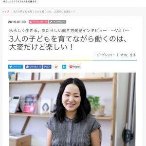 Cheer「私らしく生きる。あたらしい働き方発見インタビュー1 」ピープルツリー竹松文子さん