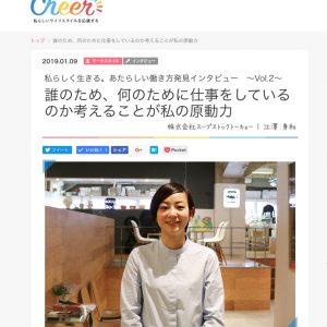 Cheer「私らしく生きる。あたらしい働き方発見インタビュー2 」スープストックトーキョー取締役 江澤身和さん