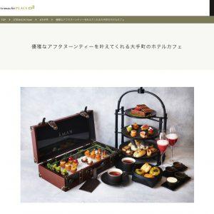 大手町プレイス OTEMACHI NOW!⑧「優雅なアフタヌーンティーを叶えてくれる大手町のホテルカフェ」