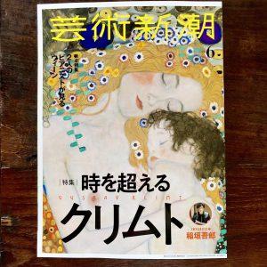 新潮社「芸術新潮」6月号